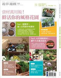 花草遊戲No66:資材萬用術!鮮活你的風格花園