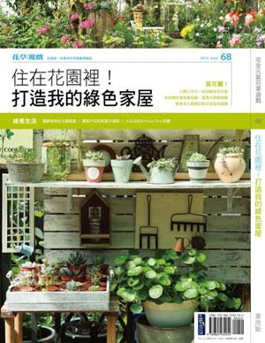 花草遊戲No68:住在花園裡!打造我的綠色家屋
