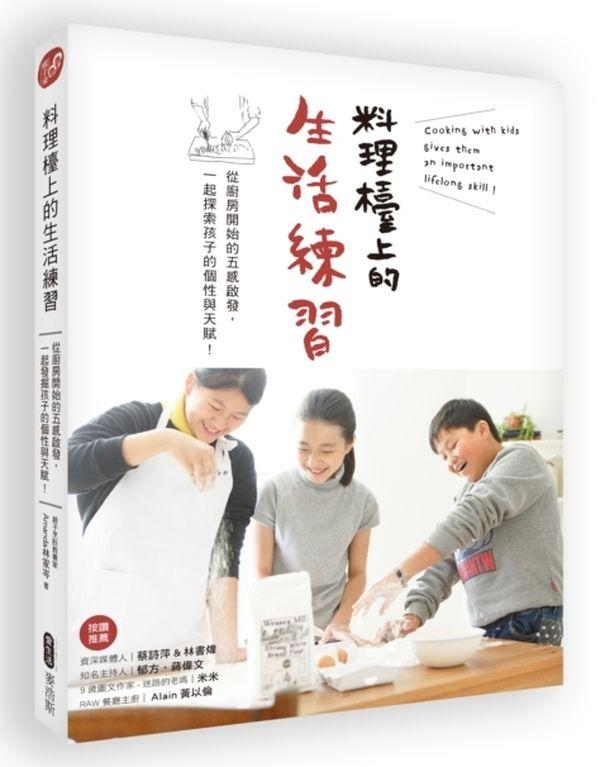 料理檯上的生活練習:從廚房開始的五感啟發,一起探索孩子的個性與天賦!