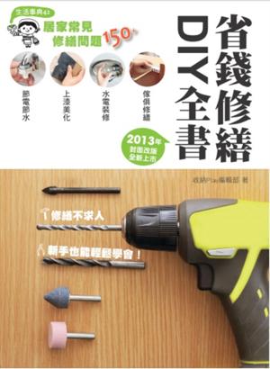 省錢修繕DIY全書(2013年封面改版全新上市)