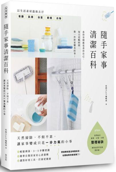 隨手家事清潔百科:天然掃除,不煩不累,讓家事變成只花一分力氣的小事