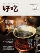 好吃8:咖啡上癮──BARISTA沖煮祕訣&烘焙豆知識