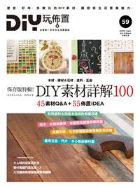 DIY玩佈置no.59保存版特輯!DIY素材詳解100