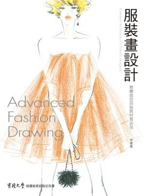 服裝畫設計