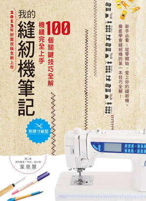 我的縫紉機筆記(2013年封面改版全新上市)
