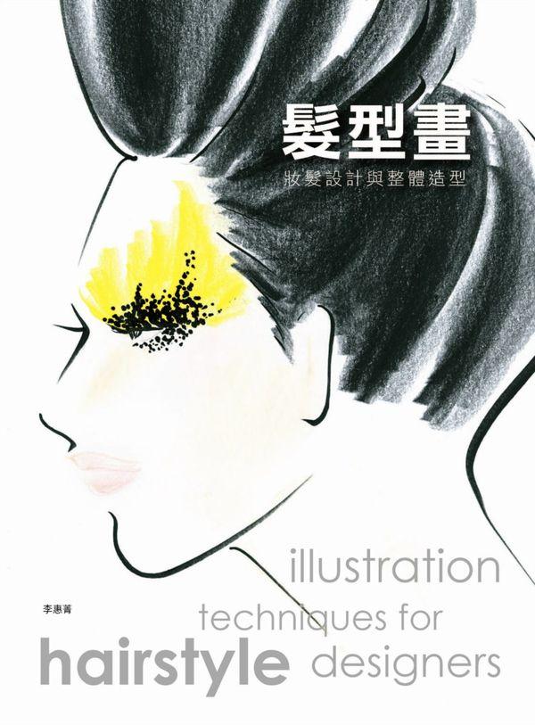 髮型畫:妝髮設計與整體造型