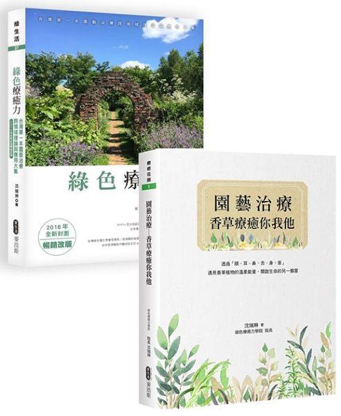 綠色療癒力套書組(2冊):綠色療癒力(2016年全新封面暢銷改版)+園藝治療