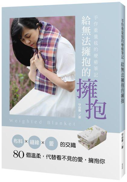 手作重量毯的療癒筆記 給無法擁抱的擁抱