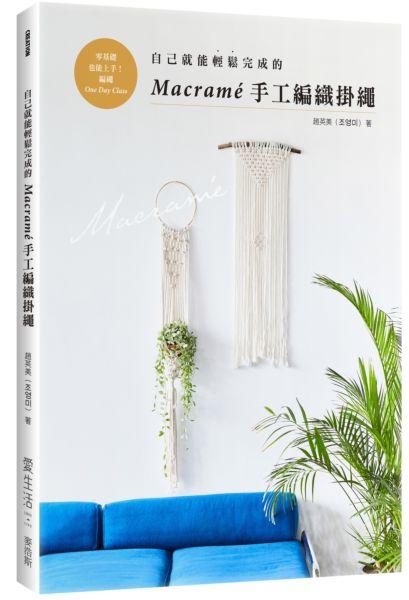 自己就能輕鬆完成的Macramé手工編織掛繩