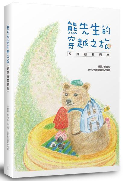 熊先生的穿越之旅 跟好朋友們說:繪本+療癒好時光練習本超值套組