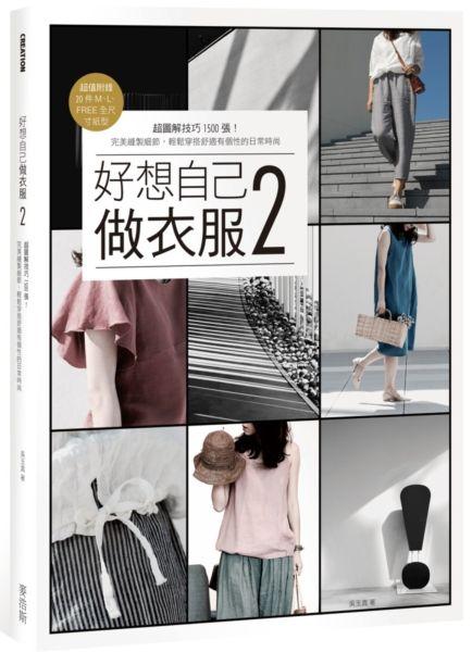 好想自己做衣服2:超圖解技巧1500張!完美縫製細節,輕鬆穿搭舒適有個性的日常時尚【超值附錄|20件M、L、FREE全尺寸紙型】