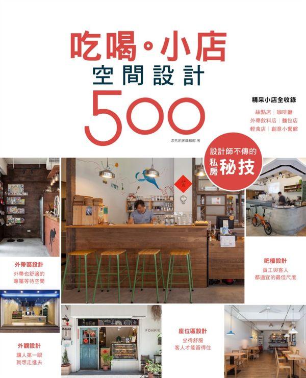 設計師不傳的私房秘技:吃喝。小店空間設計500