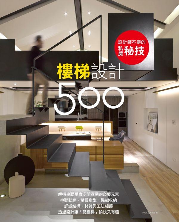 設計師不傳的私房秘技:樓梯設計500