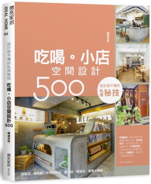 設計師不傳的私房秘技:吃喝。小店空間設計500【暢銷改版】