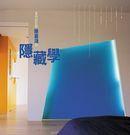 室內設計師陳嘉鴻的隱藏學