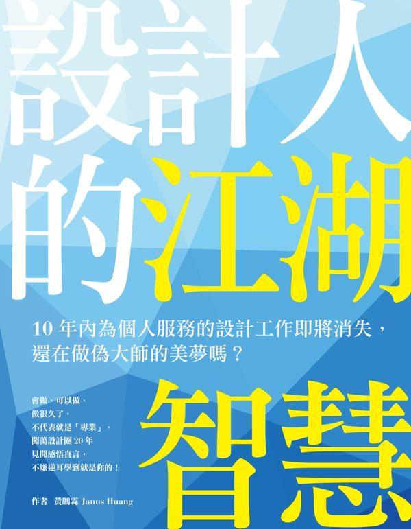 設計人的江湖智慧:10年內為個人服務的設計工作即將消失,還在做偽大師的美夢嗎?