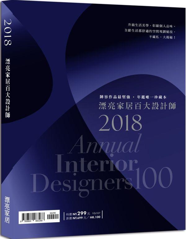2018漂亮家居百大設計師