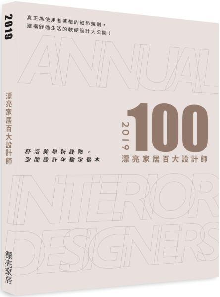 2019漂亮家居百大設計師