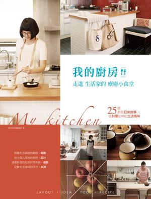 我的廚房!走進生活家的療癒小食堂!