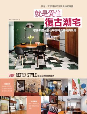 就是愛住復古潮宅:老件新搭,留住每個時代的經典風格,500個Retro Style的生活空間設計提案