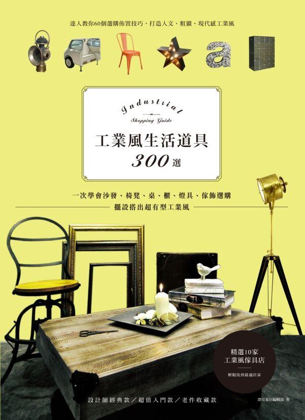 工業風生活道具300選:一次學會沙發、椅凳、桌、櫃、燈具、傢飾選購,擺設搭出超有型工業風