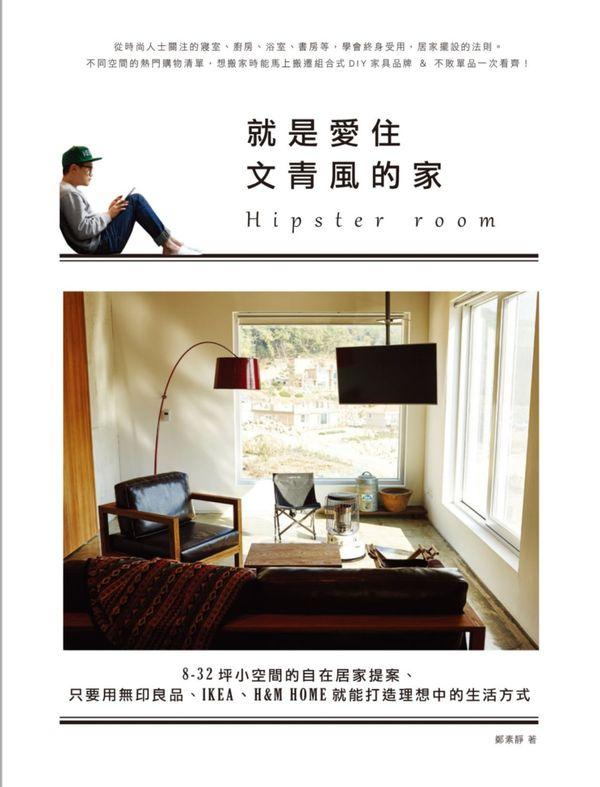 就是愛住文青風的家︰8-32坪小空間的自在居家提案、只要用無印良品、IKEA、H&M HOME就能打造理想中的生活方式
