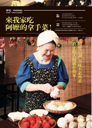 好吃vol.12:來我家吃阿嬤的拿手菜