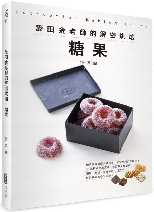 麥田金老師的解密烘焙:糖果