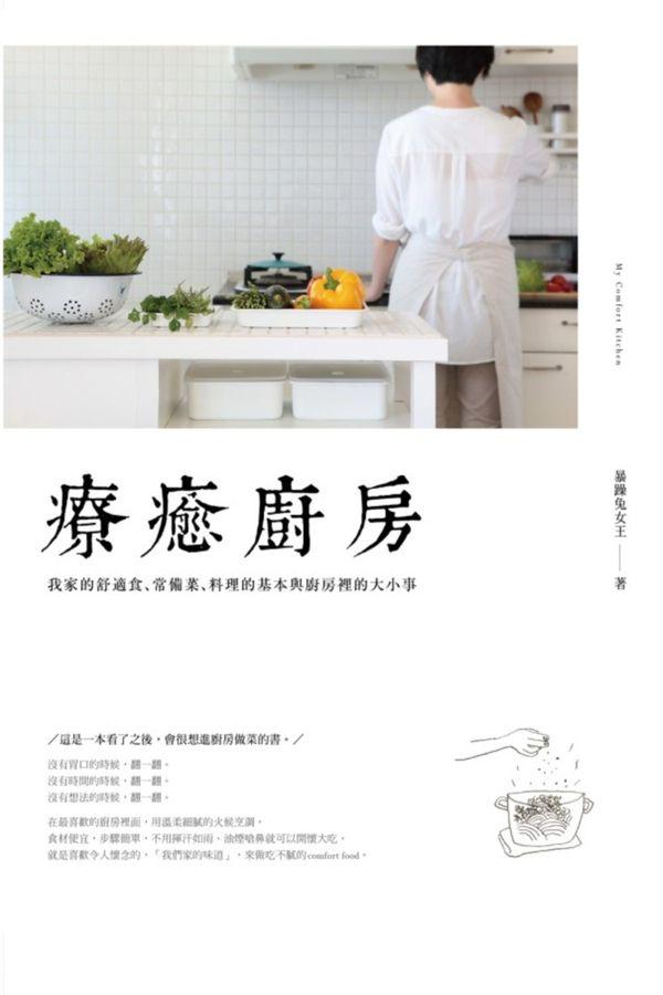 療癒廚房:我家的舒適食、常備菜、料理的基本與廚房裡的大小事