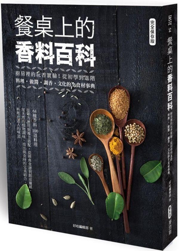 餐桌上的香料百科:廚房裡的玩香實驗!從初學到進階,料理、做醬、調香、文化的全食材事典