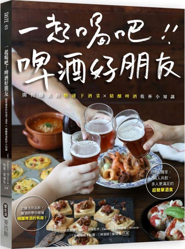 一起喝吧!啤酒好朋友:開胃爆表的快速下酒菜×精釀啤酒乾杯小知識