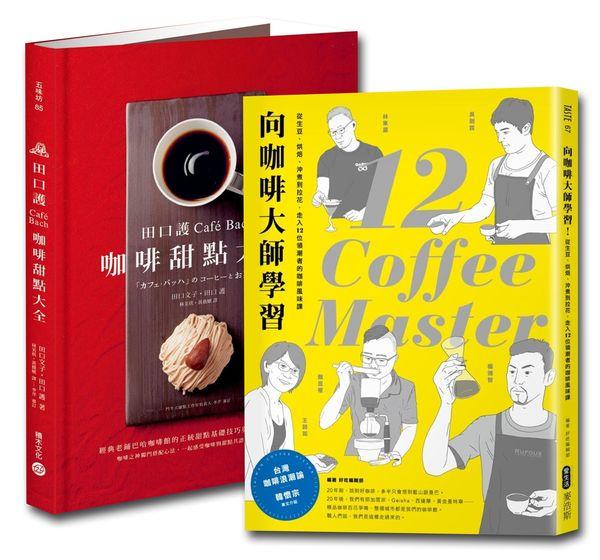 咖啡配甜點大全(2冊)