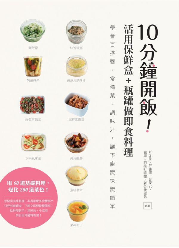 10分鐘開飯!活用保鮮盒+瓶罐做即食料理:學會百搭醬、常備菜、調味汁,讓下廚變快變簡單