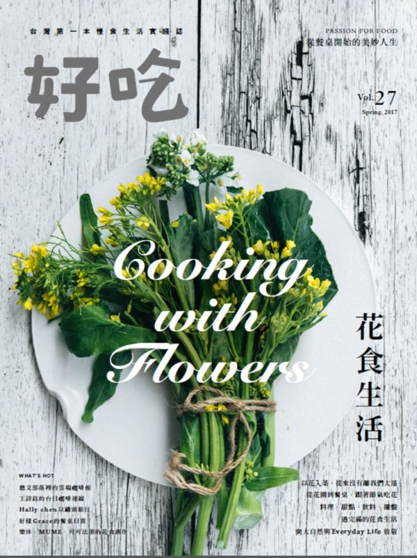 好吃27:Cooking with Flowers!花食生活