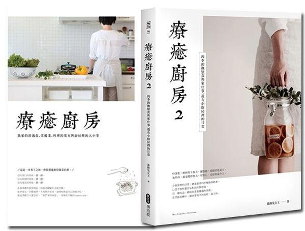 療癒廚房套書(2冊)