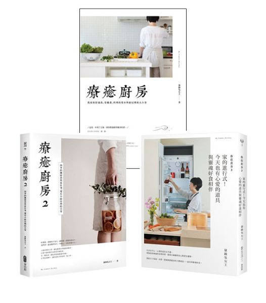 暴躁兔女王的療癒廚房(3冊)