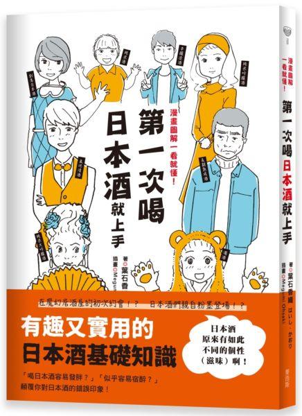 第一次喝日本酒就上手:漫畫圖解一看就懂!