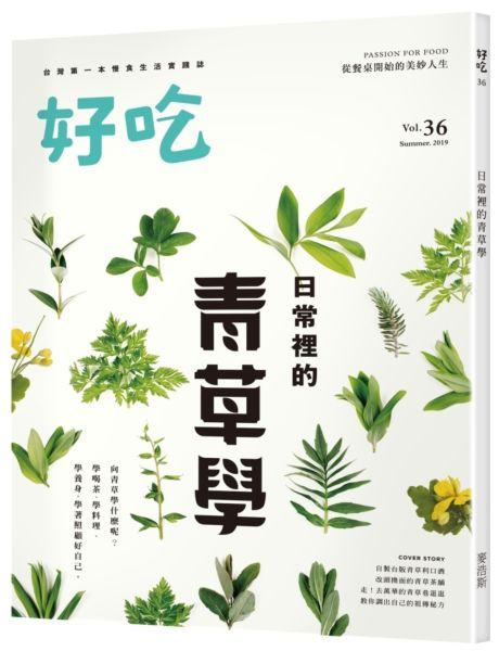 好吃36:日常裡的青草學