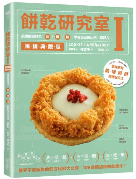 餅乾研究室Ⅰ暢銷典藏版:搞懂關鍵原料!油+糖+粉,學會自己調比例、寫配方
