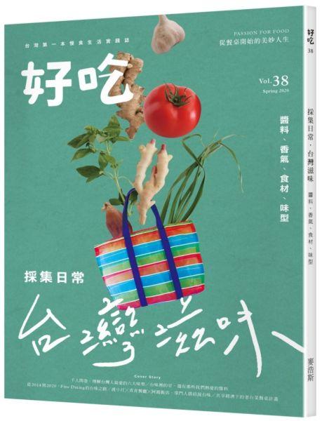 好吃38: 採集日常,台灣滋味!醬料、香氣、食材、味型