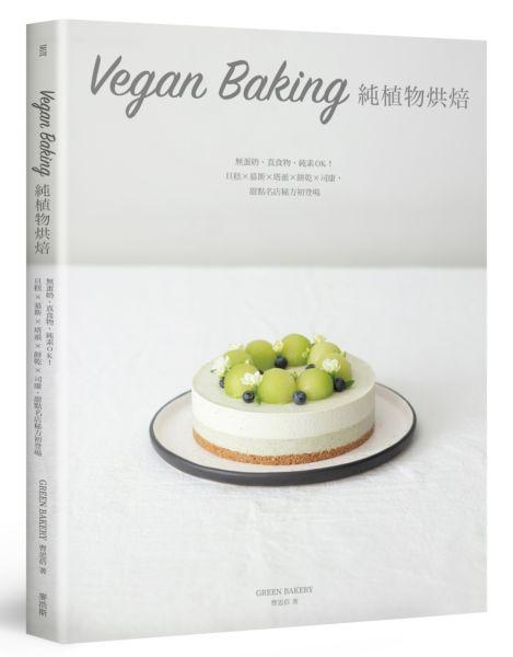 Vegan Baking 純植物烘焙:無蛋奶、真食物,純素OK!旦糕 × 慕斯 × 塔派 × 餅乾 × 司康,甜點名店秘方初登場
