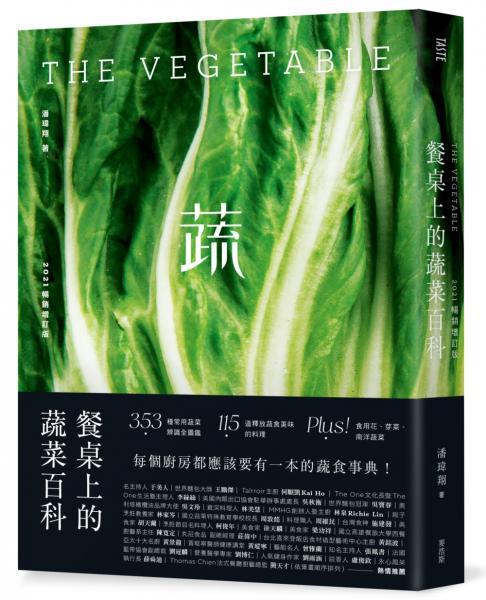 餐桌上的蔬菜百科〔2021暢銷增訂版〕