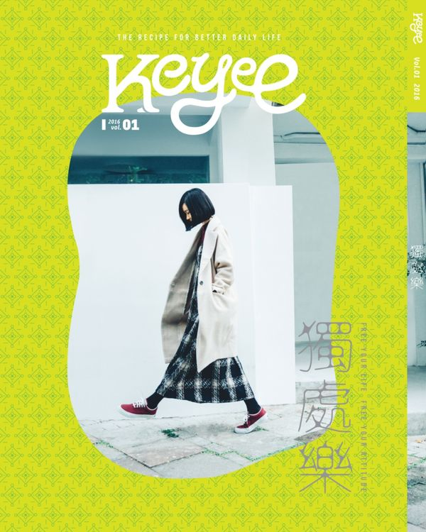 Keyee 獨處樂