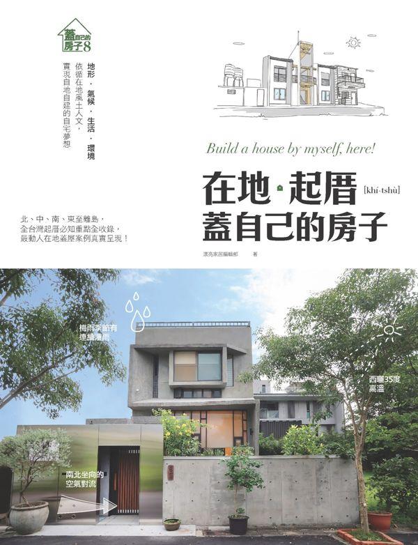 在地。起厝 蓋自己的房子:地形.氣候.生活.環境 依循在地風土人文,實現自地自建的自宅夢想