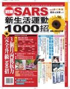 戰勝SARS新生活運動1000招