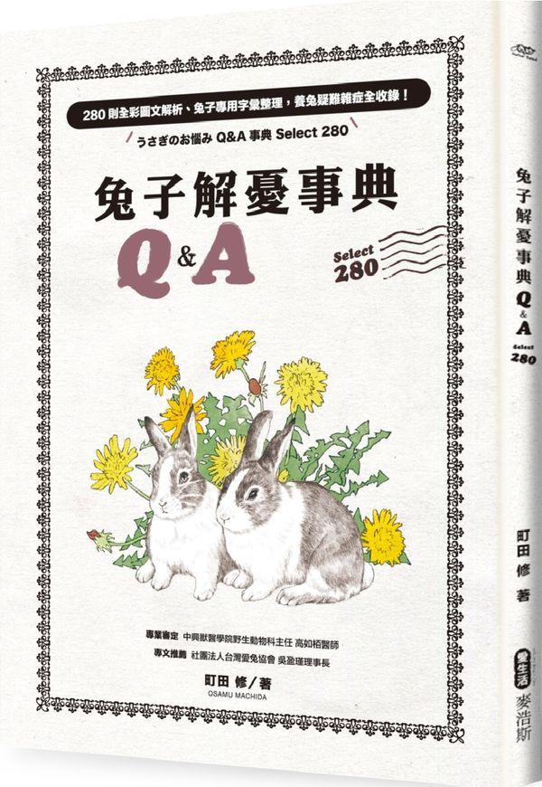 兔子解憂事典Q&A Select 280