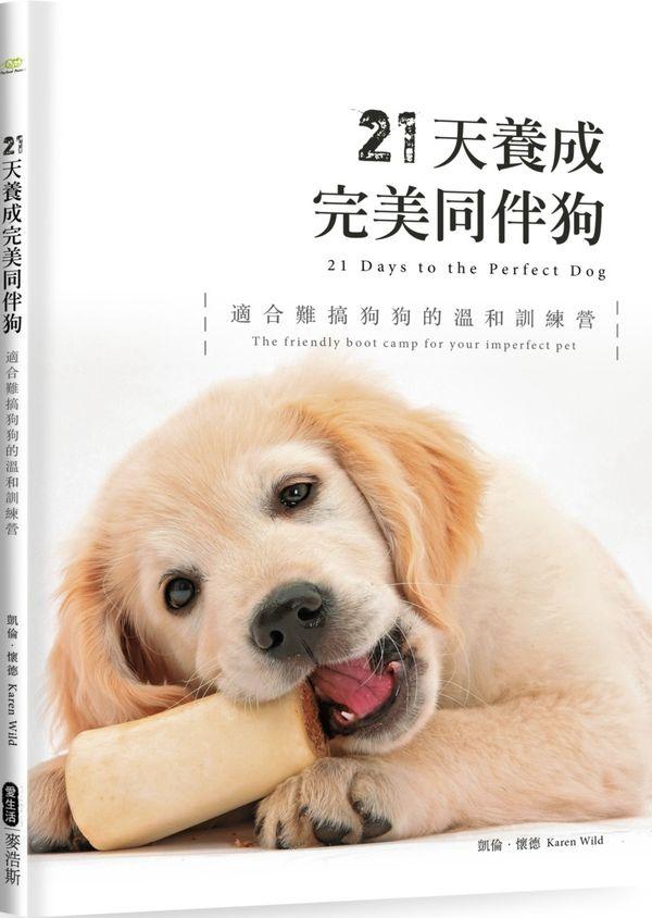 21天養成完美同伴狗 適合難搞狗狗的溫和訓練營