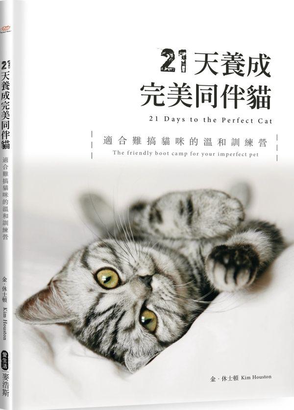 21天養成完美同伴貓 適合難搞貓咪的溫和訓練營
