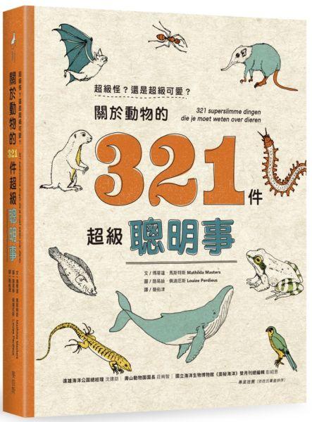 超級怪?還是超級可愛?關於動物的321件超級聰明事