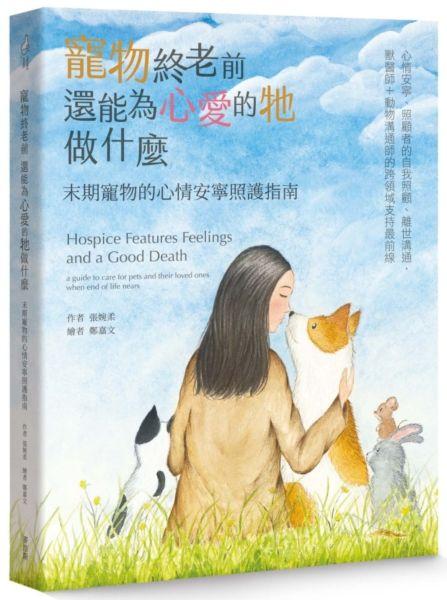 寵物終老前,還能為心愛的牠做什麼 末期寵物的心情安寧照護指南